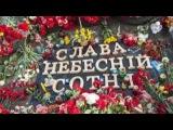 НЕБЕСНА СОТНЯ  - Героям Украни присвячуться!  Гмн вромайдану - Украна 2014