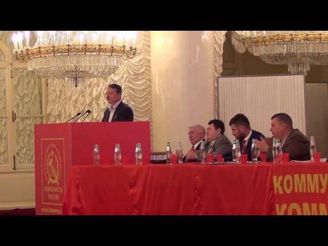Выступление Игоря Стрелкова на съезде партии «Коммунисты России», 01 07 2016