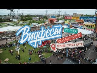Видфест Санкт-Петербург 27.05.17 – Promo | Radio Record