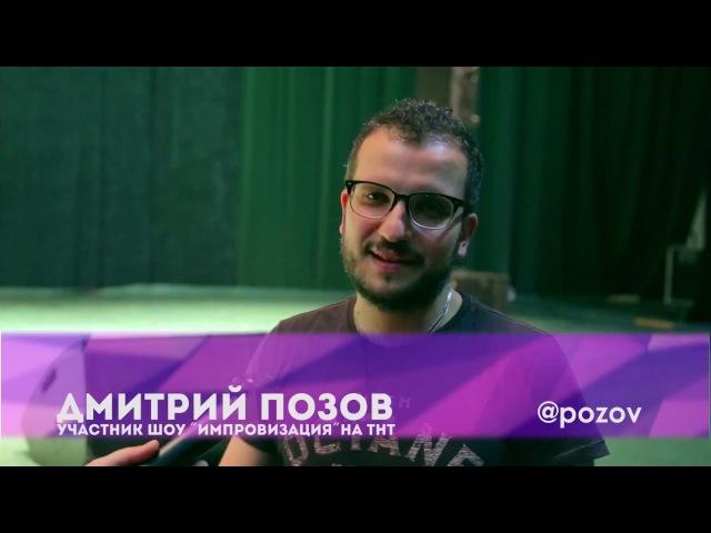 Видеопроект whatNSK Арсений Попов и Дмитрий Позов (Шоу Импровизация на ТНТ) в Новосибирске