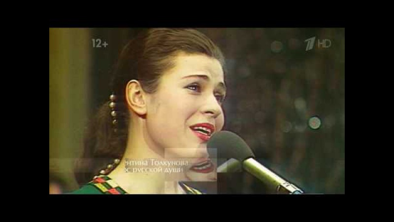 Валентина Толкунова Голос русской души 2016 год