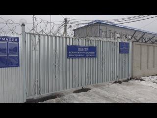 Открытие Центра временного содержания иностранных граждан и лиц без гражданства