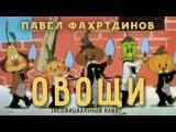 Павел Фахртдинов  Овощи (неофициальный клип)