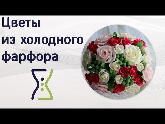 Цветы из холодного фарфора Вебинар по поделкам своими руками Секреты мастеров