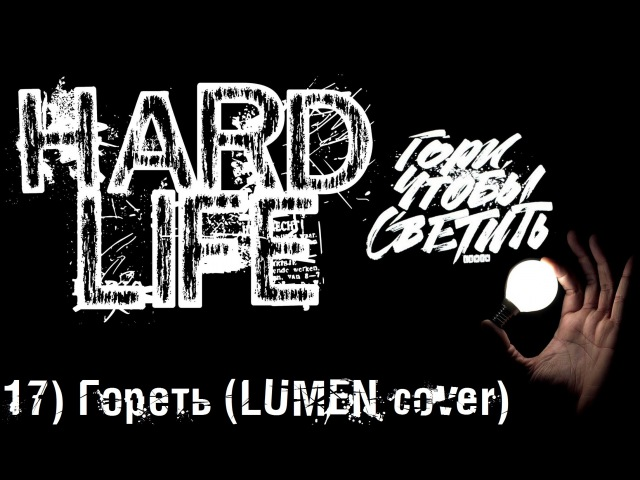 HardLife - Гореть (LUMEN cover)
