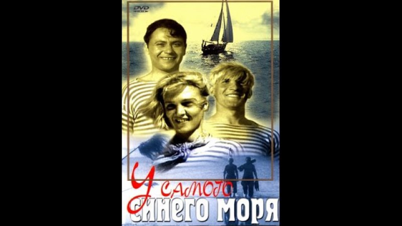 Светлый и поэтичный фильм У самого синего моря 1935