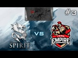 Team Spirit vs Empire #3 | ProDotA Cup Dota 2