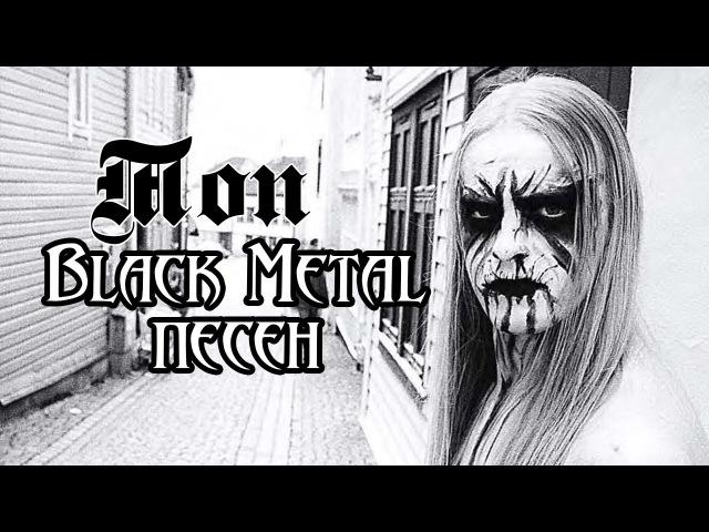 Топ 10 песен в жанре Black metal (черный металл)