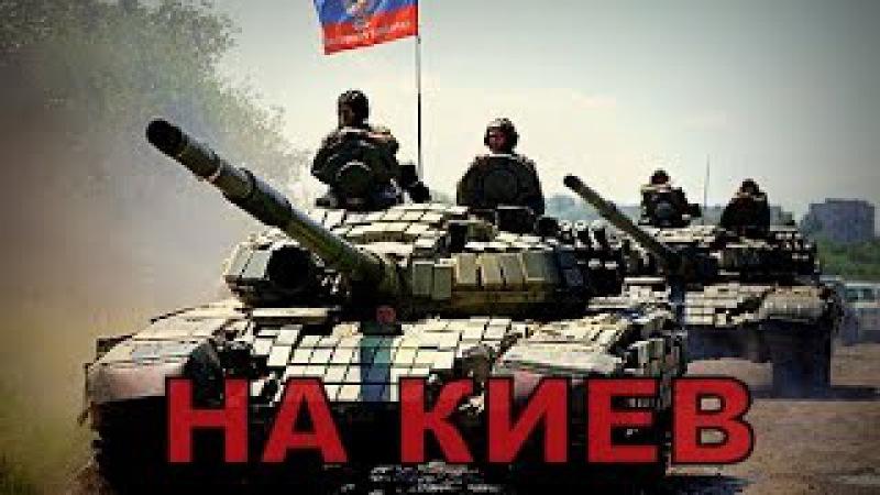 НА КИЕВ !! (Armed Forces Army DNR)