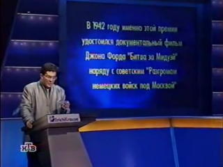 Своя игра (НТВ, 15.12.2002) Сезон 3 выпуск 111