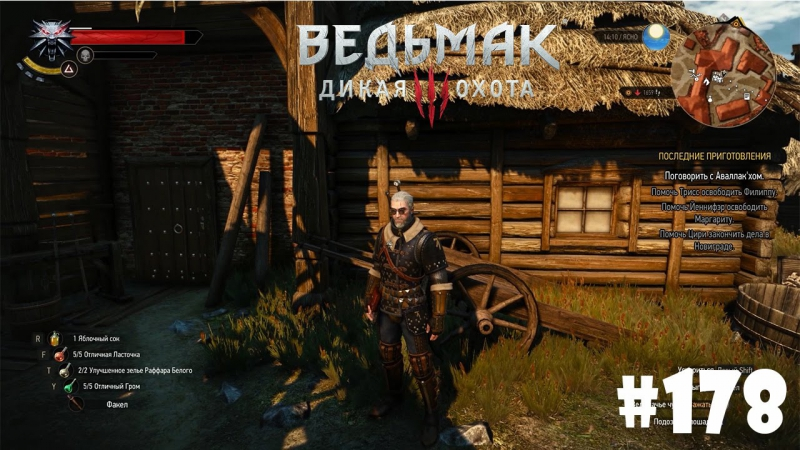 Ведьмак 3: Дикая Охота (Witcher 3). Подробное прохождение 178 - Полный комплект Школы Волка