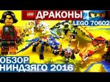 Lego Ninjago 70602 Обзор ЛЕГО НИНДЗЯГО Дракон Джея. Ниндзя го мультики новый сезон на русском