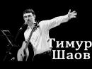 Тимур Шаов Зачем вы девушки