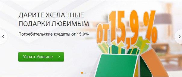 - от 150 000 до 3 000 000 рублей - 6-60 мес. - 15,9 % годовых - При