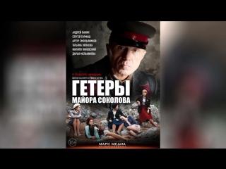 Гетеры майора Соколова (2014) |