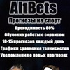 AltBets | Прогнозы на спорт