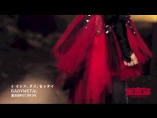 BABYMETAL - イジメ、ダメ、ゼッタイ - Ijime,Dame,Zettai (OFFICIAL) Full HD