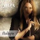 Аида Николайчук фото #5