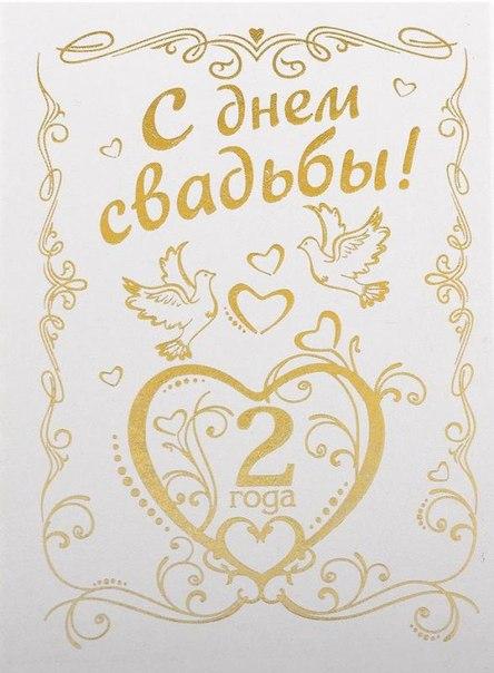 Вторая годовщина свадьбы прикольные поздравления с