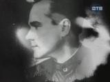 Как уходили кумиры-Отс Георг(39.36 min)
