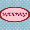 """Творческая студия """"Мастерица"""""""