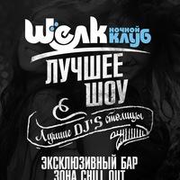 Логотип ШЁЛК / АРТ-площадка/бар & танцпол