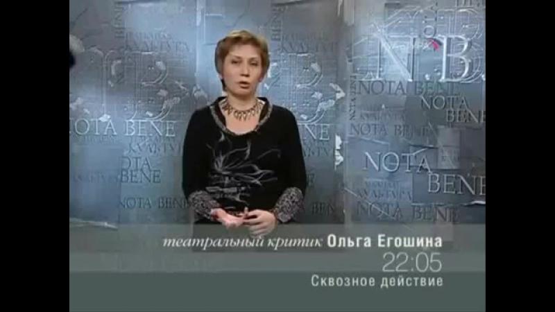 Программа передач (Культура, 29.01.2009)