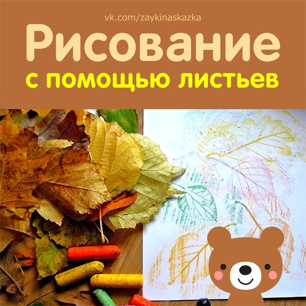 Рисование с помощью листьев