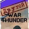 Другой War Thunder.