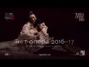 ДОН ЖУАН. Метрополитен Опера 2016-17 — прямая трансляция 22 октября 2016