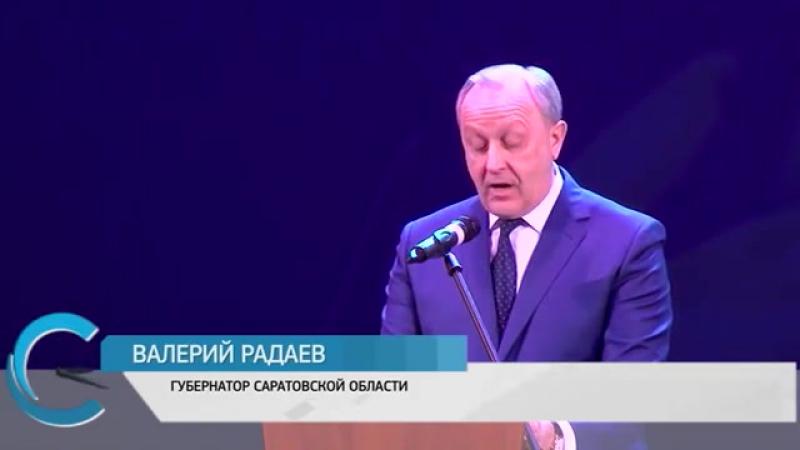 Губернатор Валерий Радаев поздравил женщин региона с наступающим праздником 8 марта