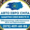 Авто Евро Сила