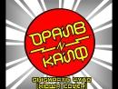 ДРАЙВ 'N' КАЙФ - Выбирать чудо (Нюша cover)