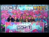 Анонс Дом 2. Смотрите в эфире 3 апреля 2017 - Барзиков с Лизой покидают проект?