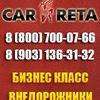 Аренда / Прокат авто в Москве и Сочи