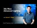 3ds Max: Продвинутое освещение
