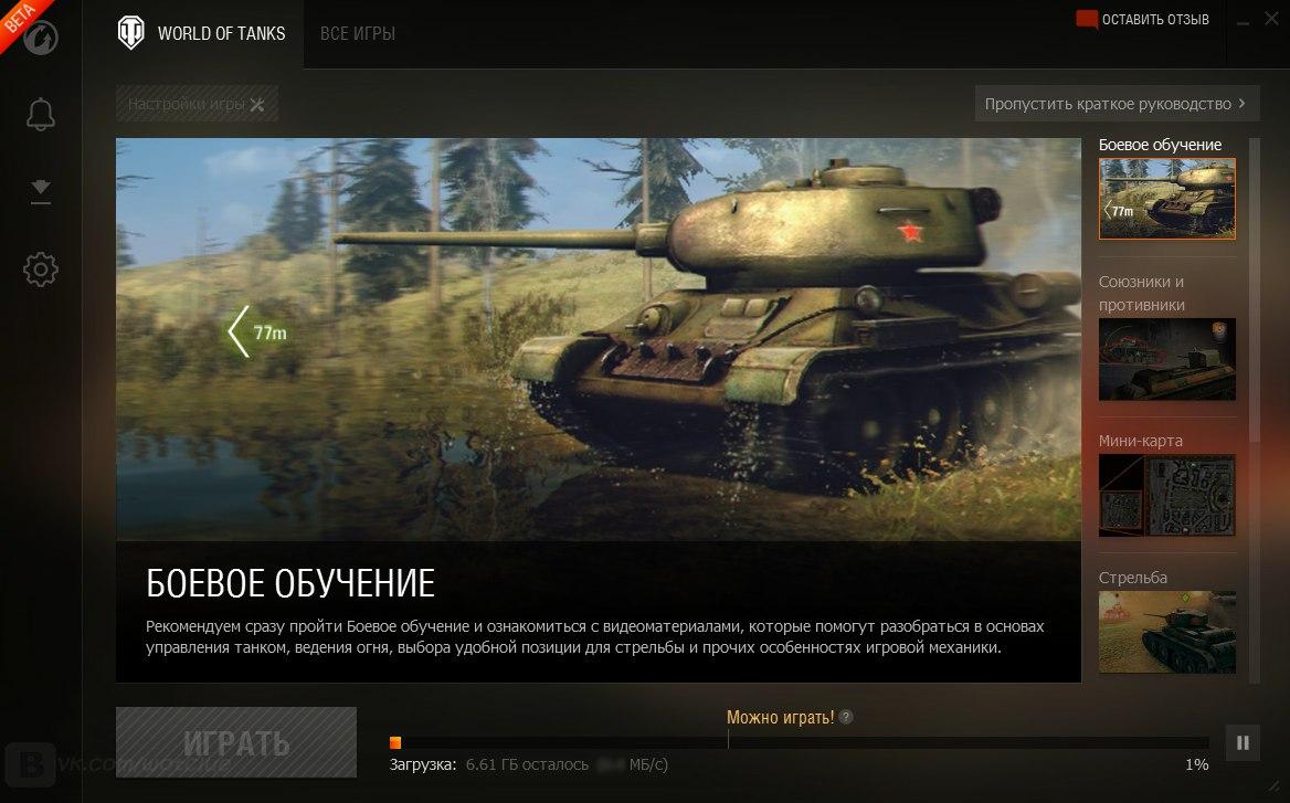 world of tanks mod center