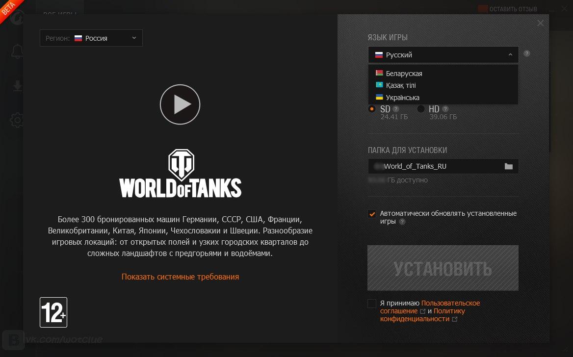 world of tanks cheat master