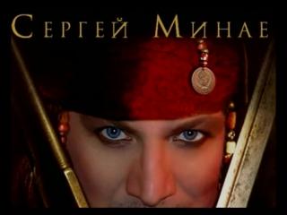 Сергей Минаев Вы готовы? retronew