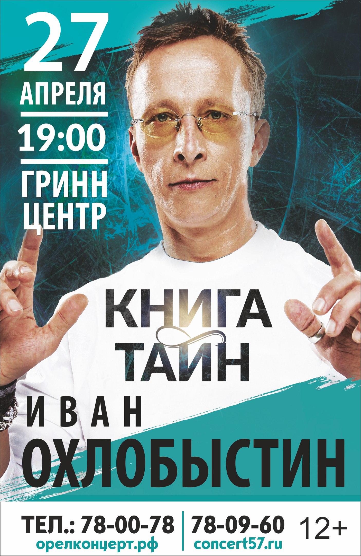 Иван Охлобыстин «Книга тайн»
