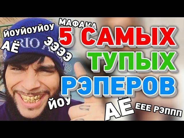 5 САМЫХ ТУПЫХ РУССКИХ РЭПЕРОВ!