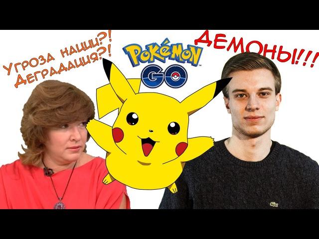 Pokemon Go. Захар Бочаров. Игромания. Комсомольская правда.