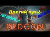 REDCON ■ Часть 11 ■ Долгие мучения!