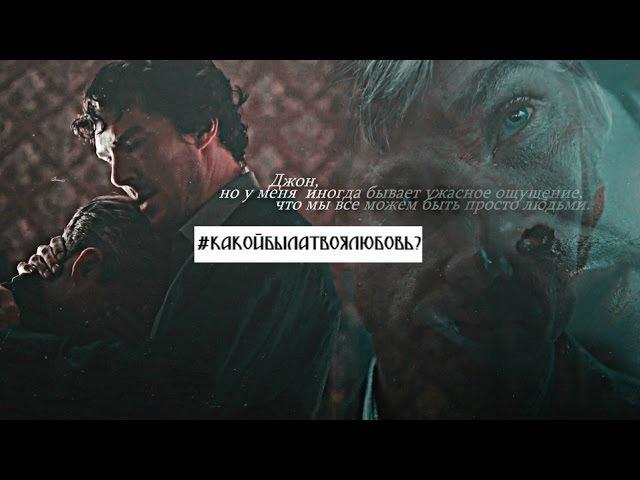 Sherlock x John ☛ JOHNLOCK || КАКОЙ БЫЛА ТВОЯ ЛЮБОВЬ?