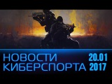 Новости киберспорта 20.01.2017