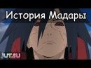 История Мадары от Школы техник Наруто