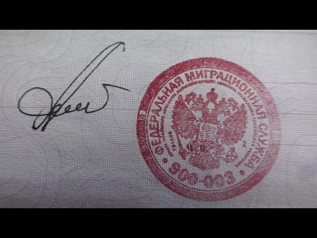 Липовая печать в паспортах РФ. Контора РФ подставила своих же сотрудников.