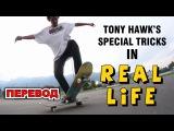 SPECIAL ТРЮКИ ТОНИ ХОУКА В РЕАЛЬНОЙ ЖИЗНИ №1 [ПЕРЕВОД] TONY HAWK SPECIAL TRICKS IN REAL LIFE