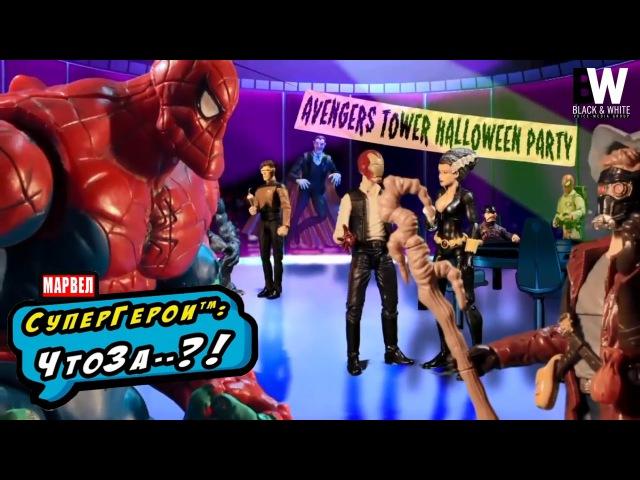 Эп 37 Марвел Супер Герои: Что За --?! Волшебный Хэллоуин 2014 на русском языке