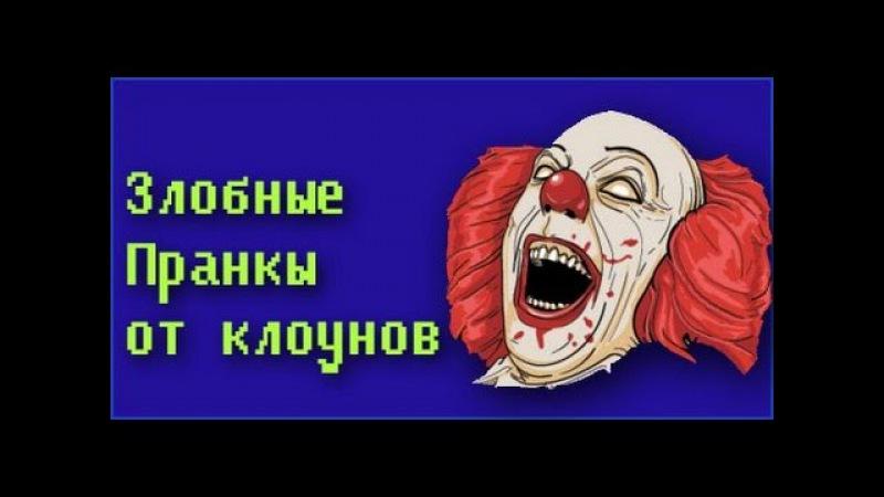 Подборка пранка с клоуном убийцей Клоуны убийцы Возвращаются